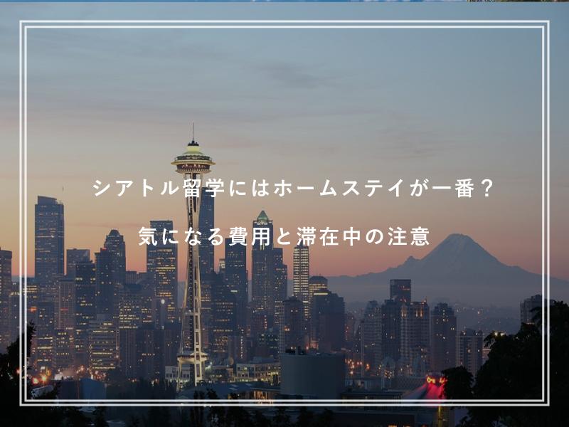 シアトル留学にはホームステイが一番?気になる費用と滞在中の注意