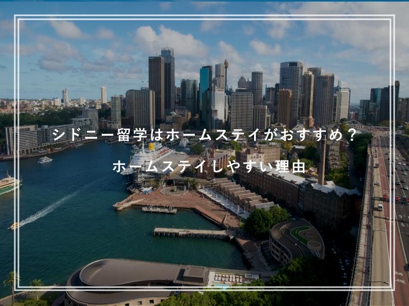 シドニー留学はホームステイがおすすめ?ホームステイしやすい理由