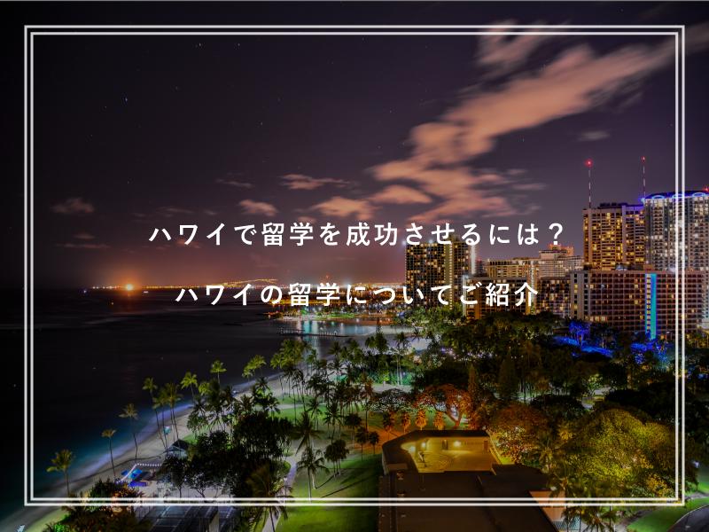 ハワイで留学を成功させるには?ハワイの留学についてご紹介