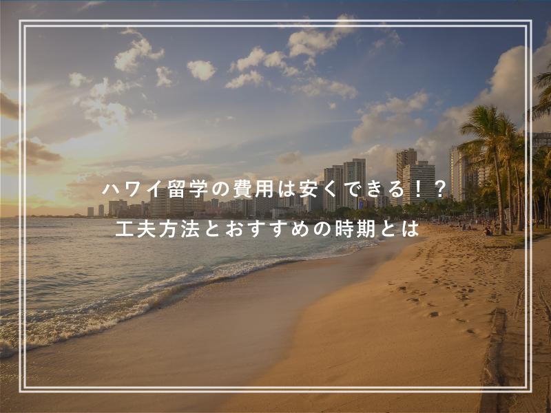 ハワイ留学の費用は安くできる!?工夫方法とおすすめの時期とは