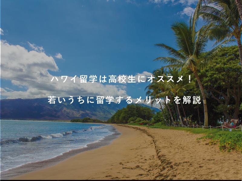 ハワイ留学は高校生にオススメ!若いうちに留学するメリットを解説