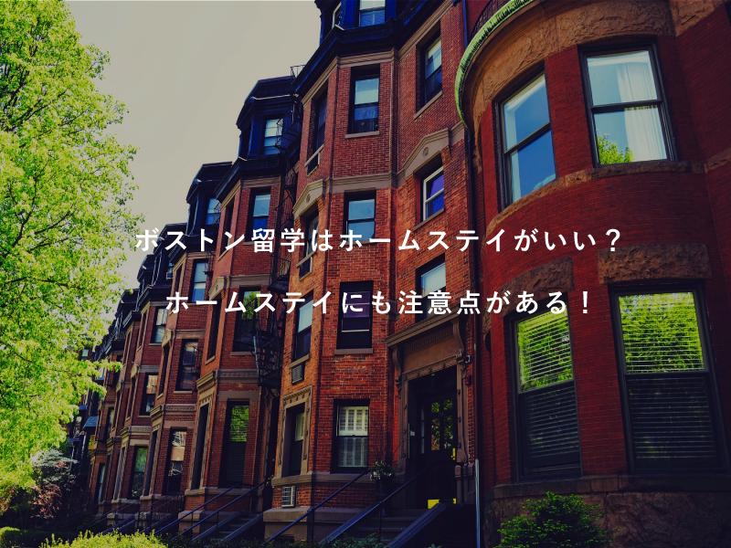 ボストン留学はホームステイがいい?ホームステイにも注意点がある!