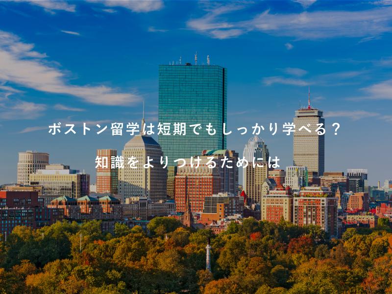 ボストン留学は短期でもしっかり学べる?知識をよりつけるためには