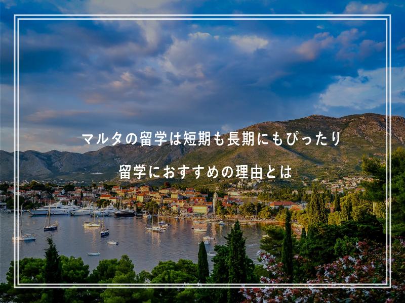 マルタの留学は短期も長期にもぴったり留学におすすめの理由とは