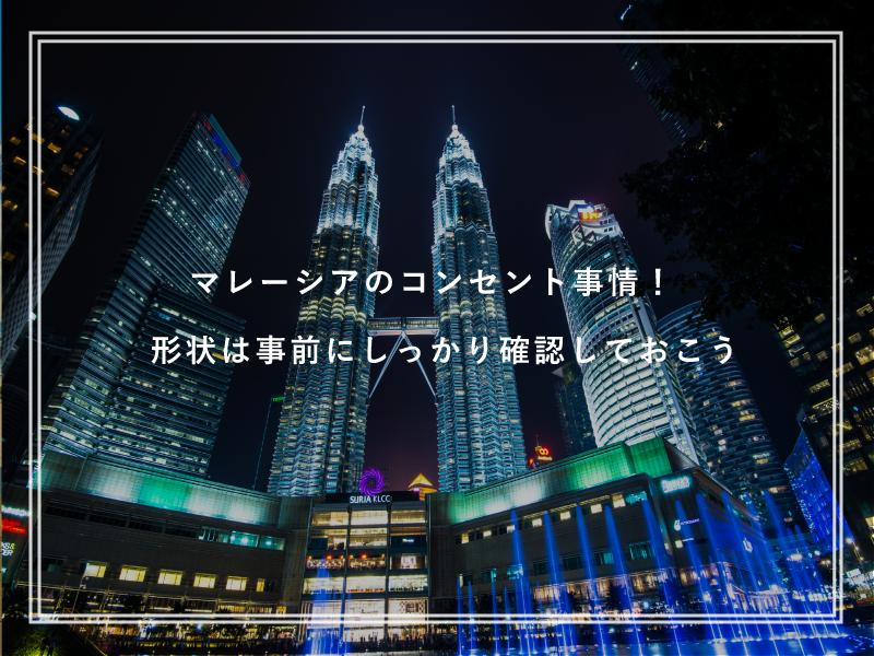 マレーシアのコンセント事情!形状は事前にしっかり確認しておこう