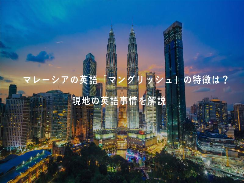 マレーシア英語「マングリッシュ」の特徴は?留学前に知りたい現地の英語事情
