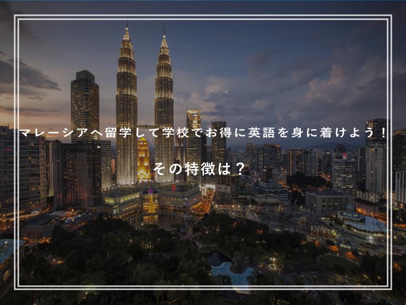 マレーシアへ留学して学校でお得に英語を身に着けよう!その特徴は?