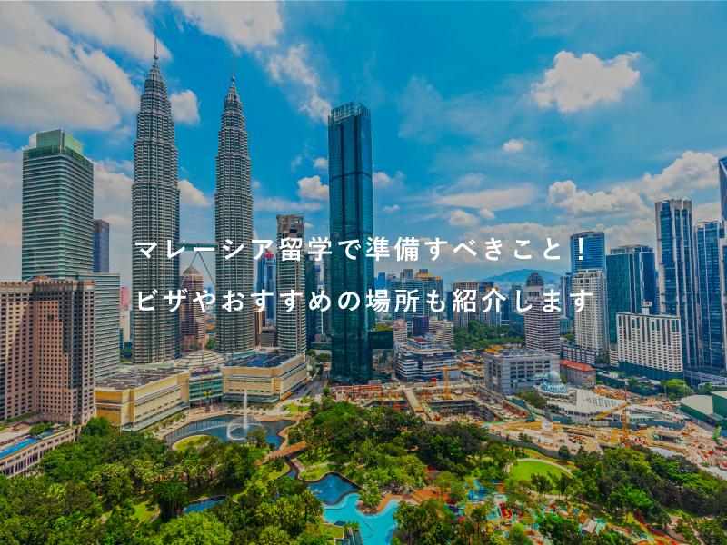 マレーシア留学で準備すべきこと!ビザやおすすめの場所も紹介します