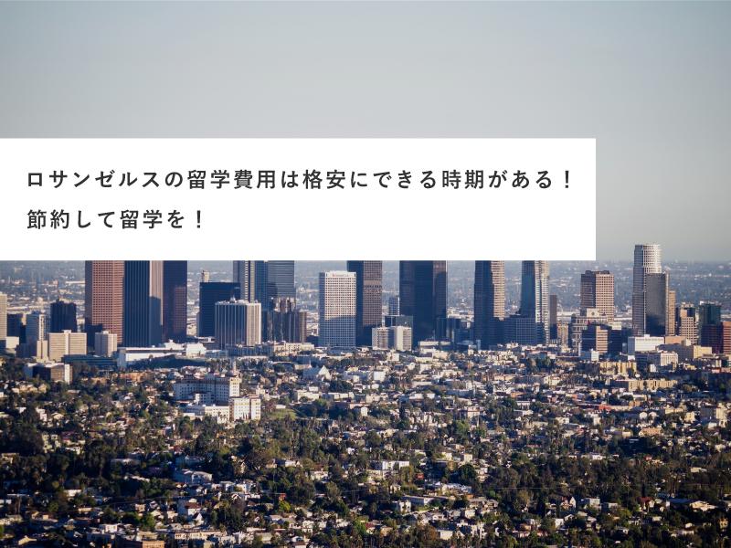 ロサンゼルスの留学費用は格安にできる時期がある!節約して留学を!