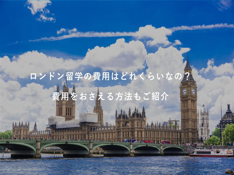 ロンドン留学の費用はどれくらいなの?費用をおさえる方法もご紹介