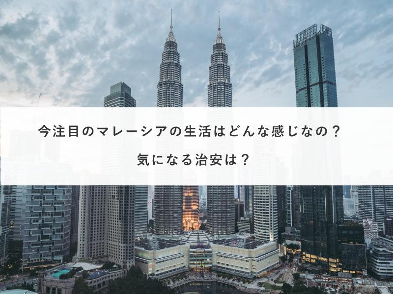 今注目のマレーシアの生活はどんな感じなの?気になる治安は?