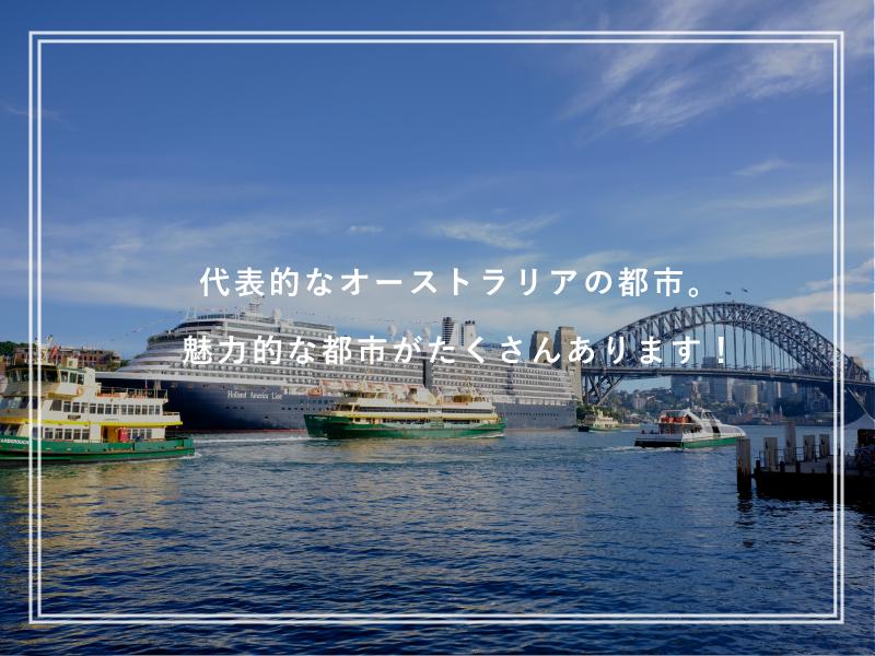代表的なオーストラリアの都市。魅力的な都市がたくさんあります!