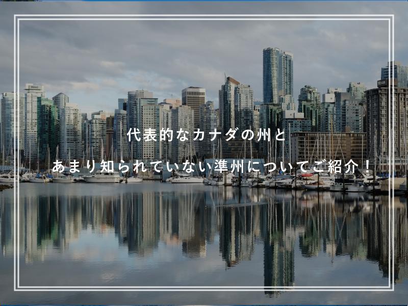 代表的なカナダの州とあまり知られていない準州についてご紹介!