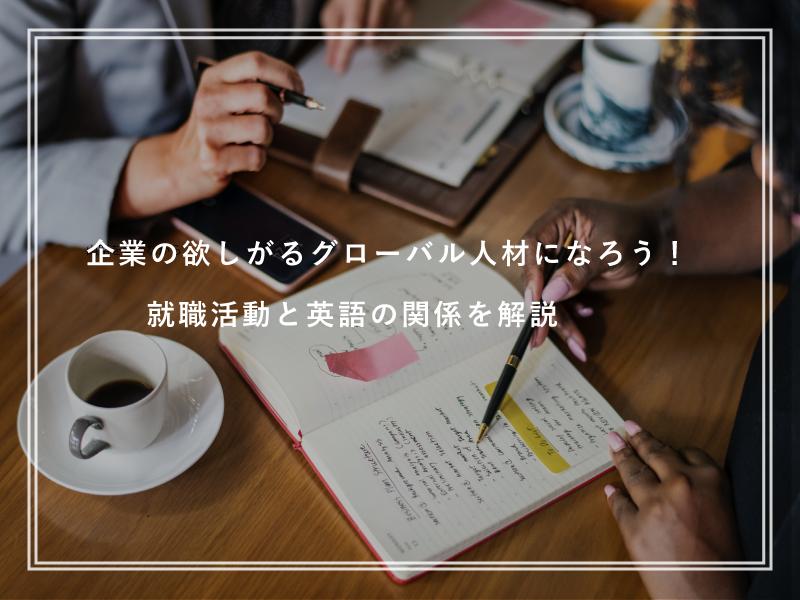 企業の欲しがるグローバル人材になろう!就職活動と英語の関係を解説