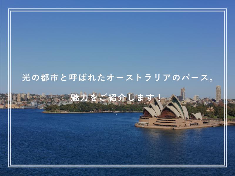 光の都市と呼ばれたオーストラリアのパース。魅力をご紹介します!