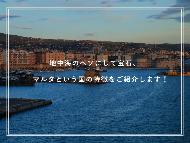 地中海のヘソにして宝石、マルタという国の特徴をご紹介します!