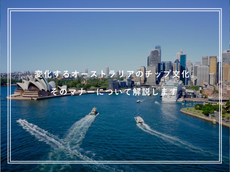変化するオーストラリアのチップ文化。留学前にマナーを知っておこう