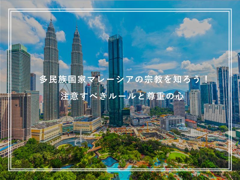 多民族国家マレーシアの宗教を知ろう!留学時に注意すべきルールと尊重の心