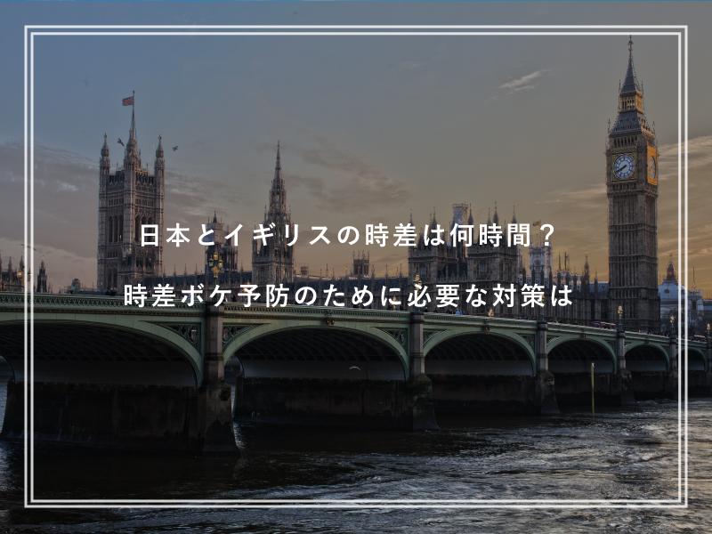 日本とイギリスの時差は何時間?時差ボケ予防のために必要な対策は