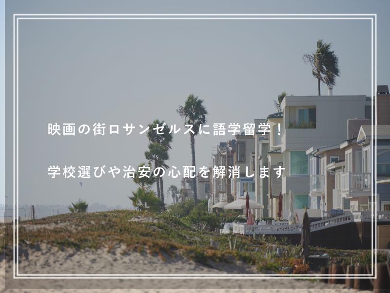 映画の街ロサンゼルスに語学留学!学校選びや治安の心配を解消します