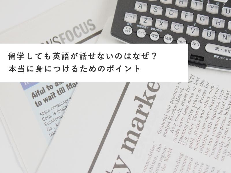 留学しても英語が話せないのはなぜ?本当に身につけるためのポイント