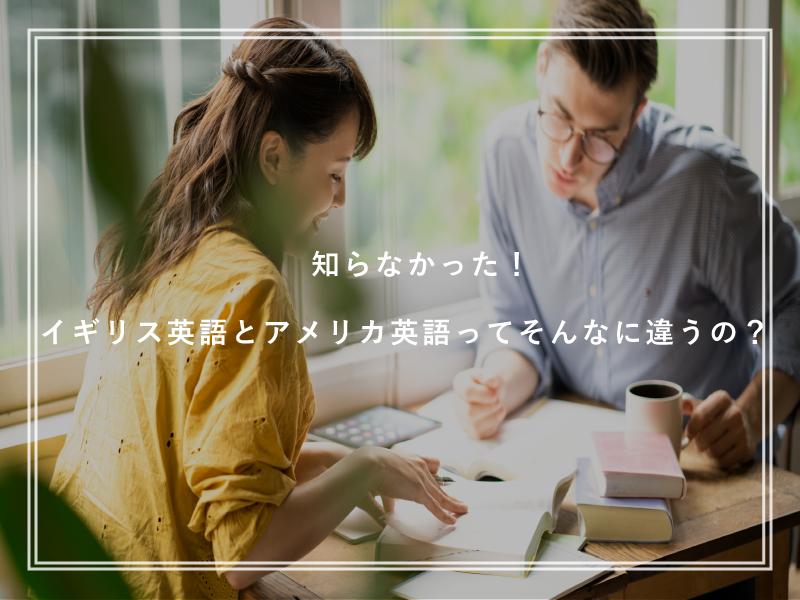 英語を学びたいなら知っておこう!イギリス英語とアメリカ英語の違いを ...
