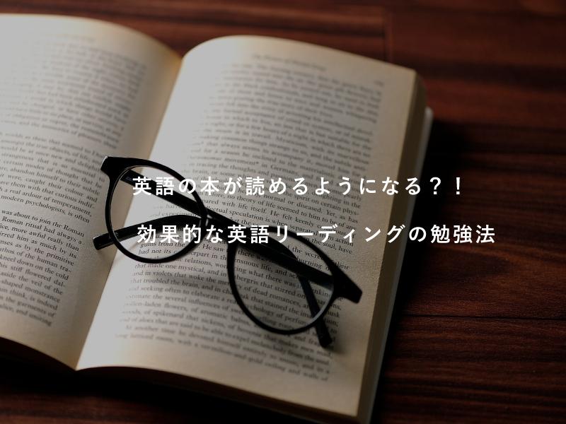 英語の本が読めるようになる?!効果的な英語リーディングの勉強法