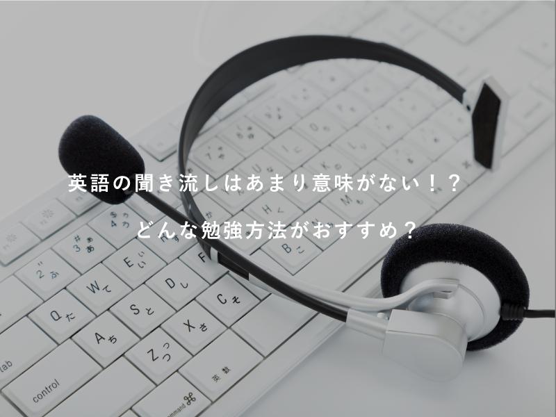 英語の聞き流しはあまり意味がない!?どんな勉強方法がおすすめ?