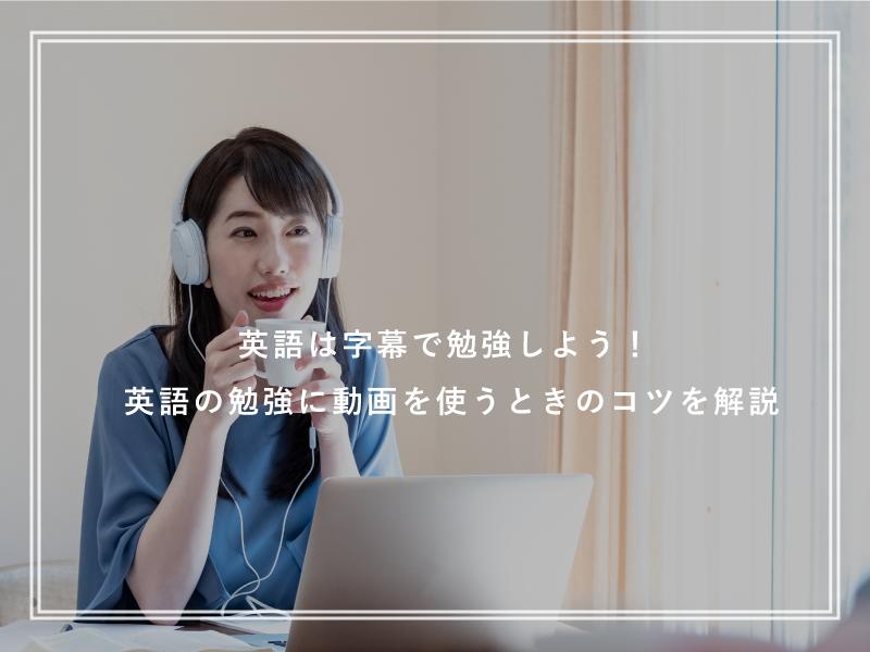 英語は字幕で勉強しよう!英語の勉強に動画を使うときのコツを解説