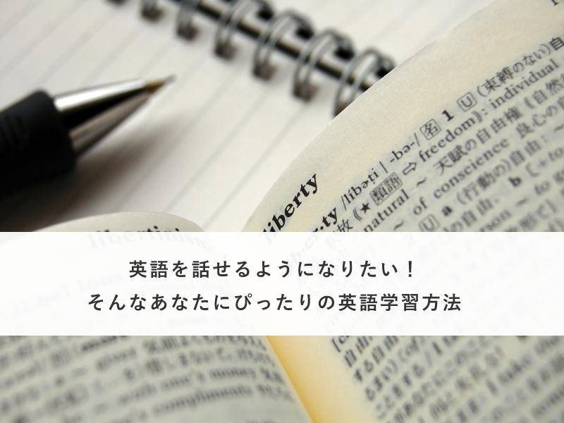 英語を話せるようになりたい!そんなあなたにぴったりの英語学習方法