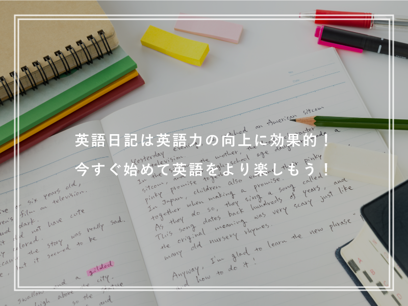 英語日記は英語力の向上に効果的!今すぐ始めて英語をより楽しもう!
