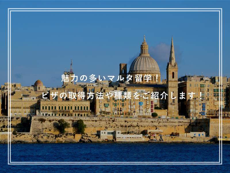 魅力の多いマルタ留学!ビザの取得方法や種類をご紹介します!