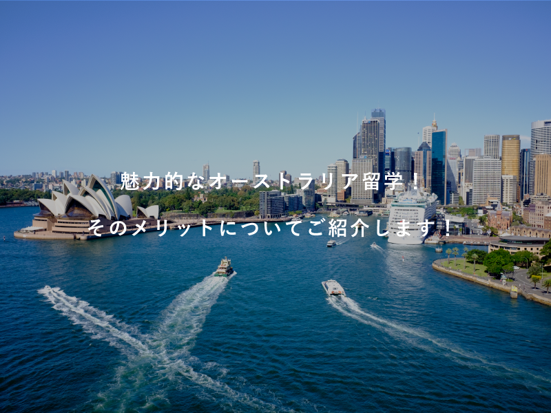 魅力的なオーストラリア留学!そのメリットについてご紹介します!