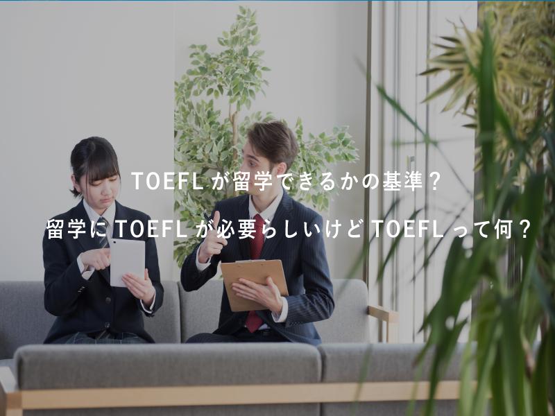TOEFLが留学できるかの基準? 留学にTOEFLが必要らしいけどTOEFLって何?
