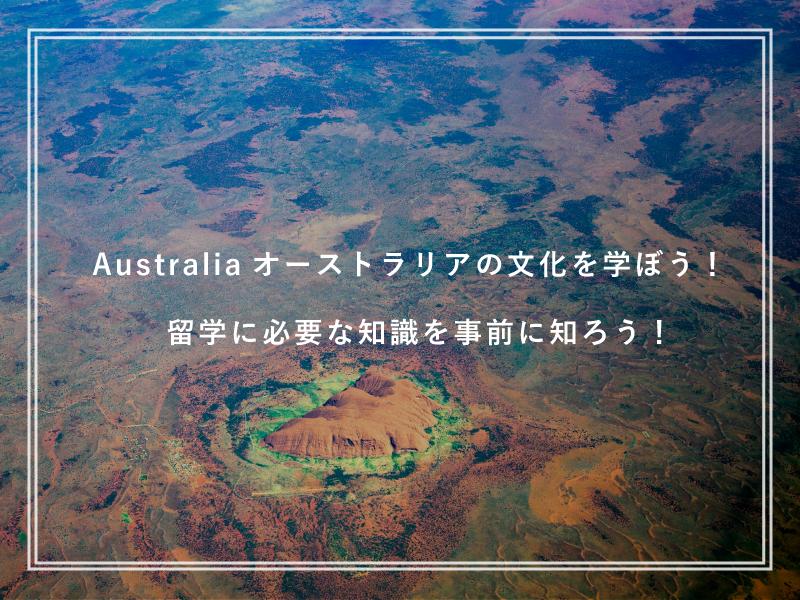 Australiaオーストラリアの文化を学ぼう!留学に必要な知識を事前に知ろう!