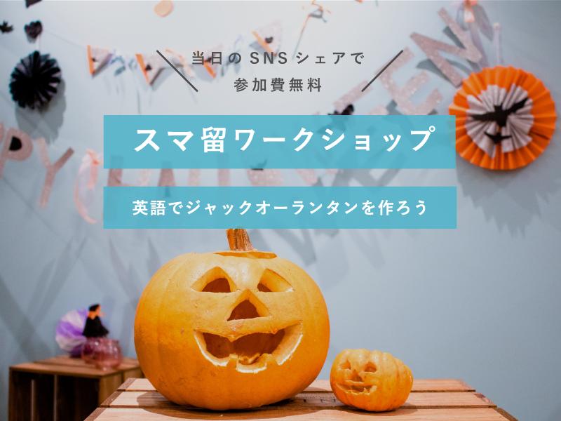 10/31スマ留ワークショップ「英語でジャック・オー・ランタンを作ろう」開催!