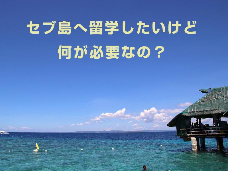 セブ島へ留学したいけど何が必要なの?ビザも含めて丸ごと解説