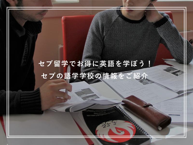 セブ留学でお得に英語を学ぼう!セブの語学学校の情報をご紹介