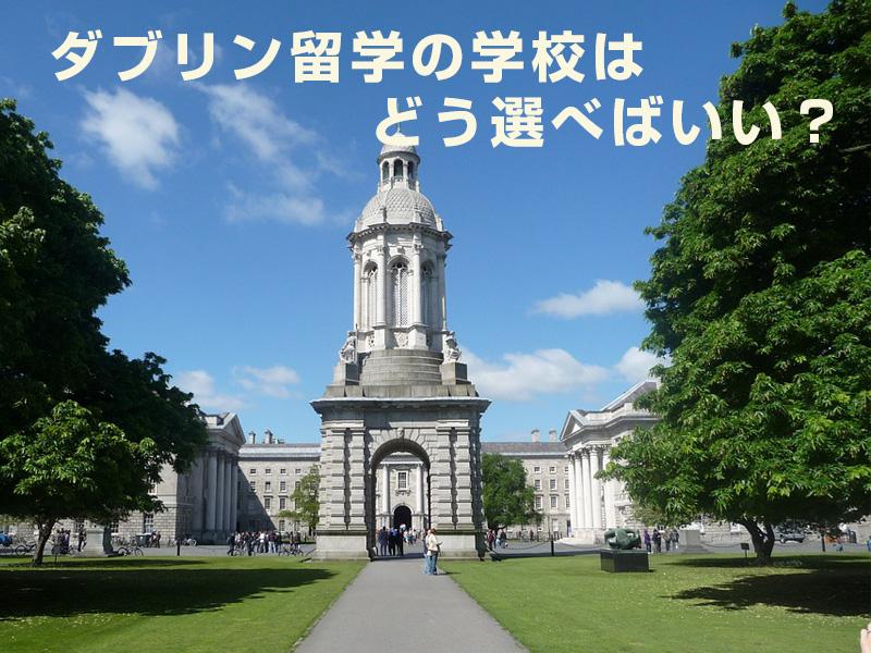 ダブリン留学の学校はどう選べばいい?語学学校の選び方を紹介!