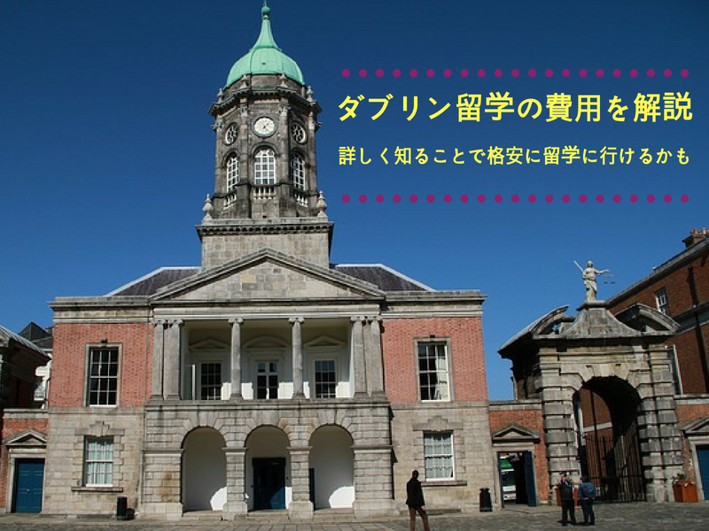 ダブリン留学の費用はどれぐらい?過ごしやすい国を徹底解説します