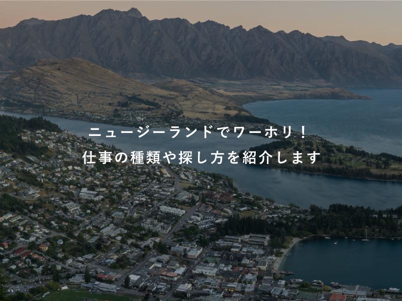 ニュージーランドでワーホリ!仕事の種類や探し方を紹介します