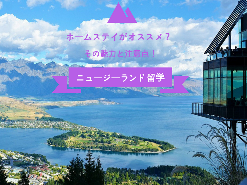 ニュージーランド留学はホームステイがオススメ?その魅力と注意点!
