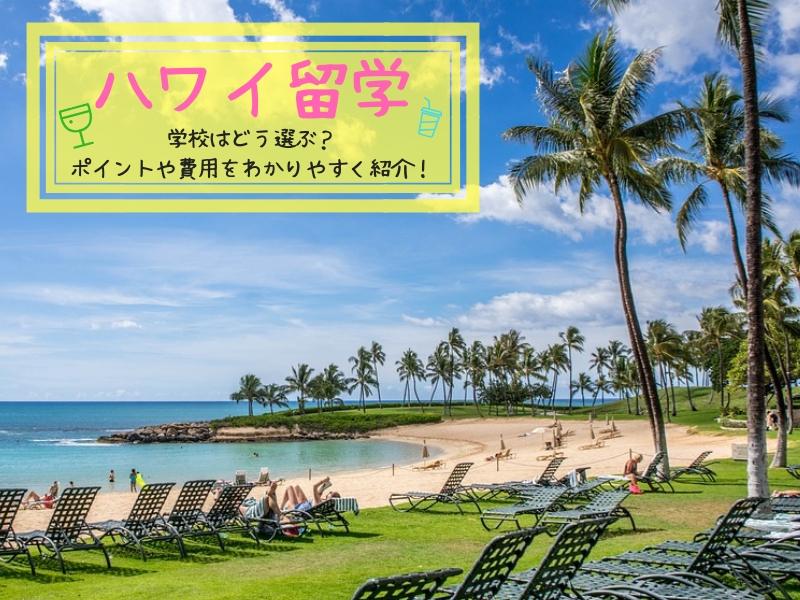 ハワイ留学の学校はどう選ぶ?ポイントや費用をわかりやすく紹介!