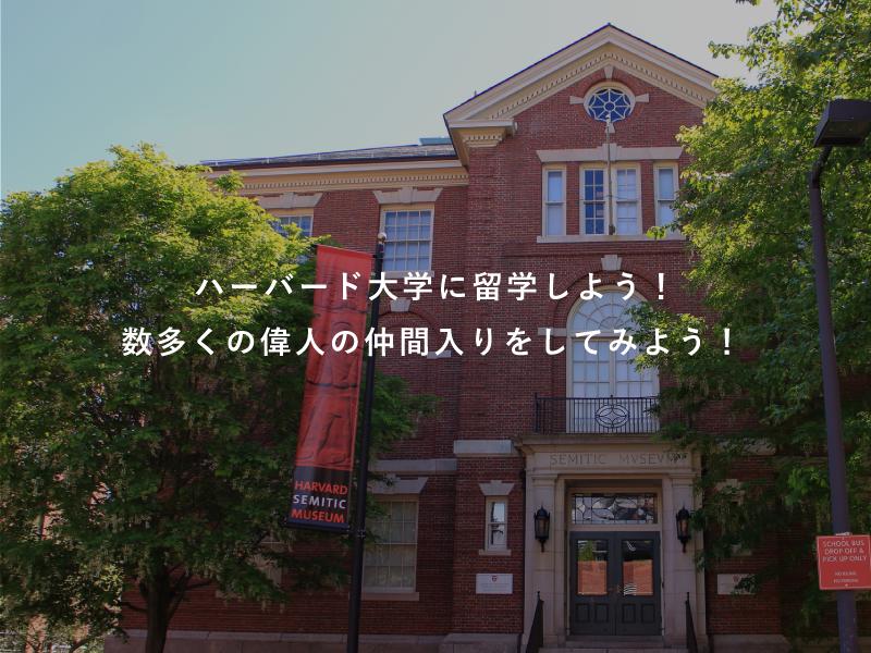 ハーバード大学に留学しよう!数多くの偉人の仲間入りをしてみよう!