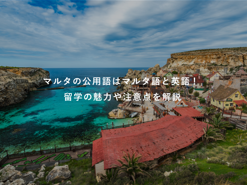 マルタの公用語はマルタ語と英語!留学の魅力や注意点を解説