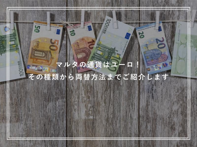 マルタの通貨はユーロ!その種類から両替方法までご紹介します