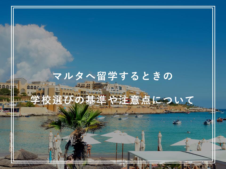 マルタへ留学するときの学校選びの基準や注意点について解説