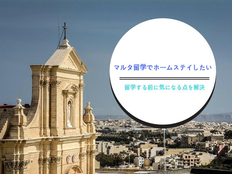 マルタ留学でホームステイしたい!留学する前に気になる点を解決
