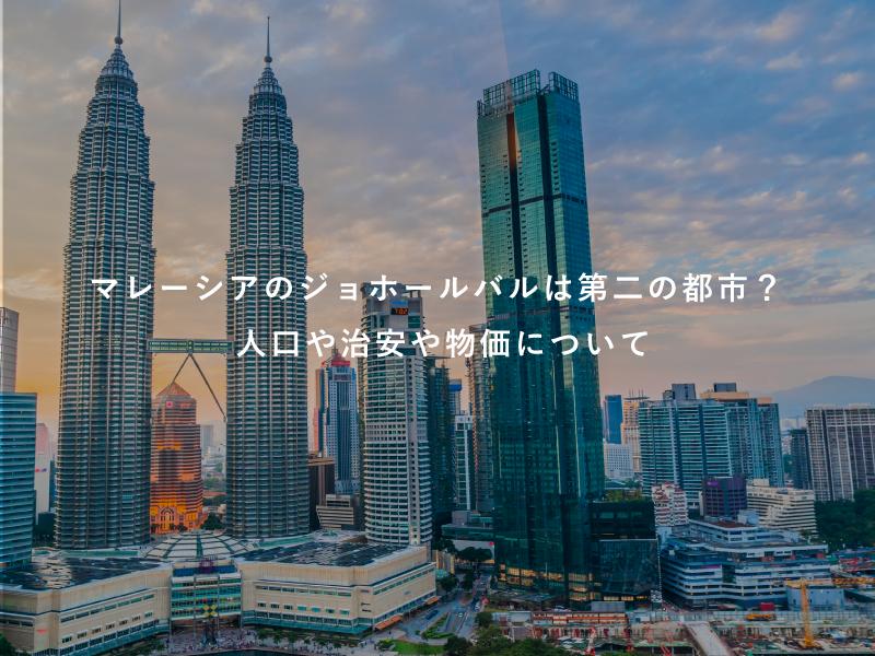 留学前に知りたいマレーシアのジョホールバルの基本情報。人口や治安や物価について
