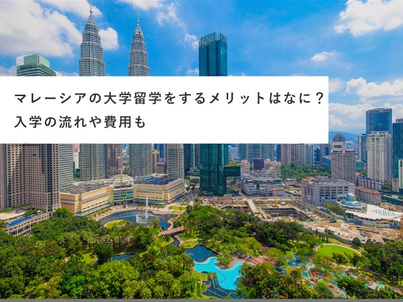 マレーシアの大学留学をするメリットはなに?入学の流れや費用も